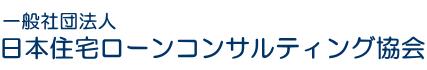 日本住宅ローンコンサルティング協会